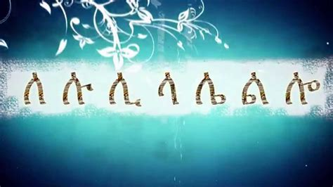 HAHU fidel Song - Geez Alphabet Song - Ethiopian and